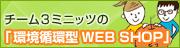 チーム3ミニッツの「環境循環型WEB SHOP」